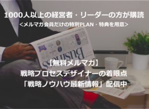【無料】事業プロデュース 8日間体験講座