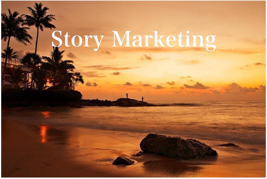 ストーリーマーケティングで「価値を見える化」して「心」を掴む!!