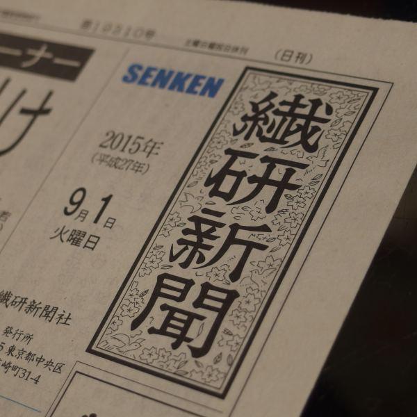 「繊研新聞社主催の懇親会」で業界の課題と今後について熱い想いを語り合う!!