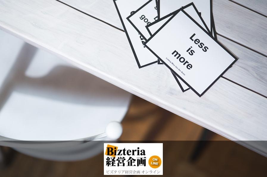 ビジネスメディア「Bizteria経営企画室」コメンテーター