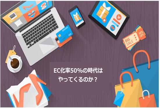 デジタル進化で変わるECの未来