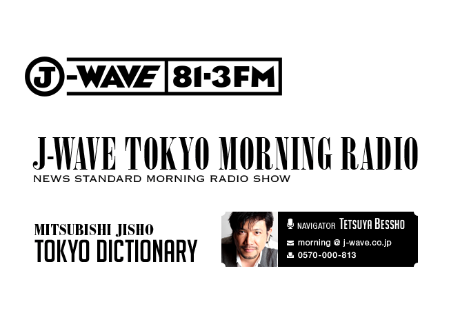 「J-WAVE TOKYO MORNING RADIO」 小売業界コメンテーターとしてシリーズ解説中