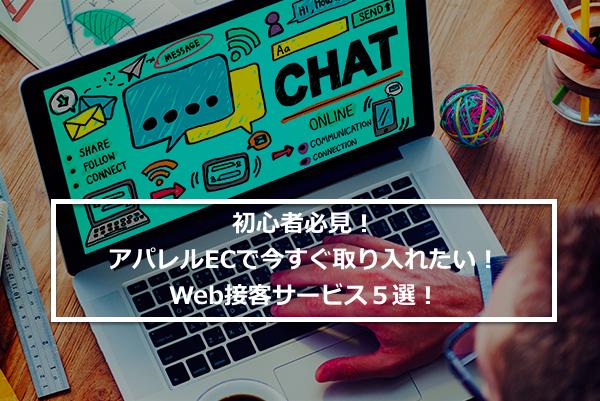 初心者必見!アパレルECで今すぐ取り入れたい!Web接客サービス5選!