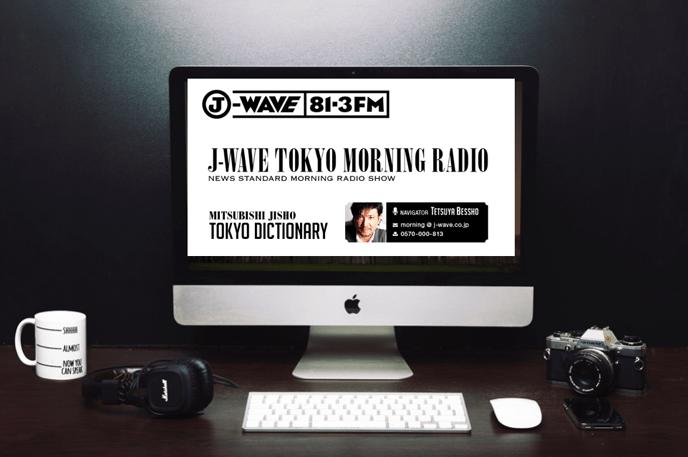 中小企業こそ情報発信を差別化の武器にしよう!【J-WAVE RADIO】 出演企画