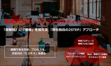 事業プロデュース/コンサルティングメニュー BOOK