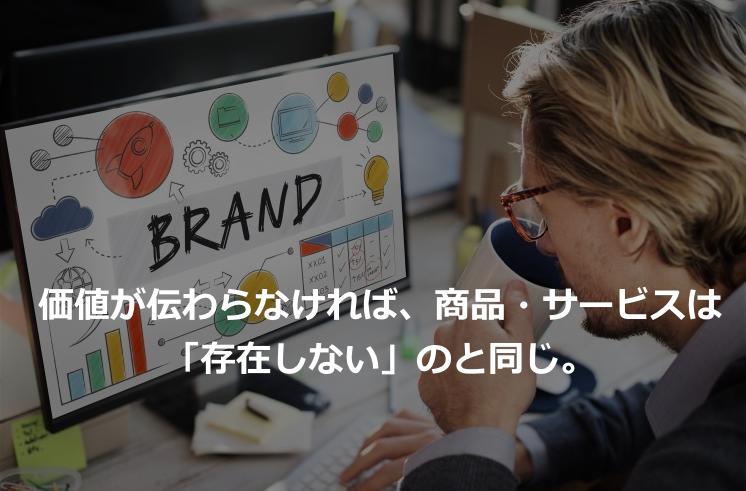 ブランド体験を最大化する!「構築方法」とそれらがもたらす「効果」
