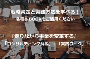 各種「事業プロデュース」E-book 格納庫