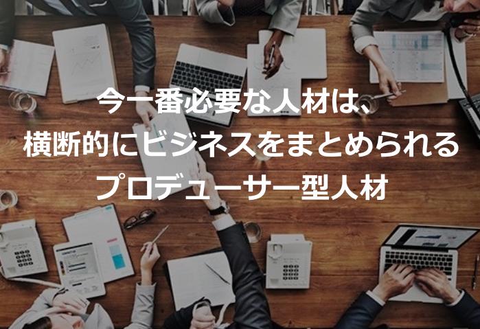 事業を創造する!あなたの会社に今最も必要な人材「ビジネスプロデューサー」とは?