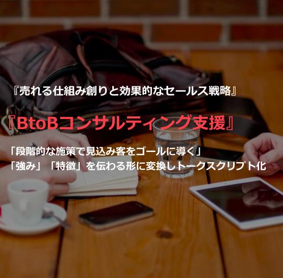 BtoBコンサルティング