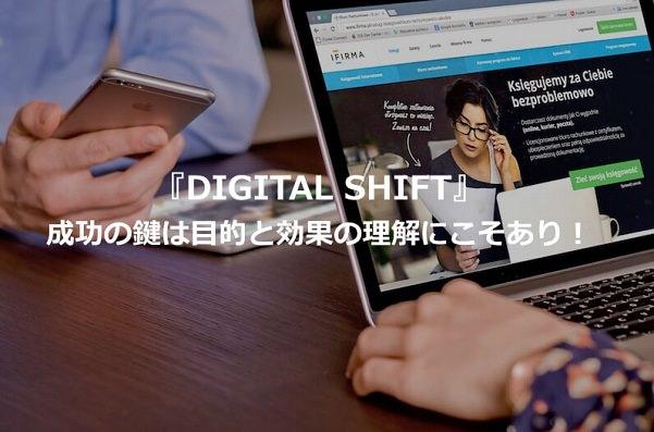 デジタルシフト