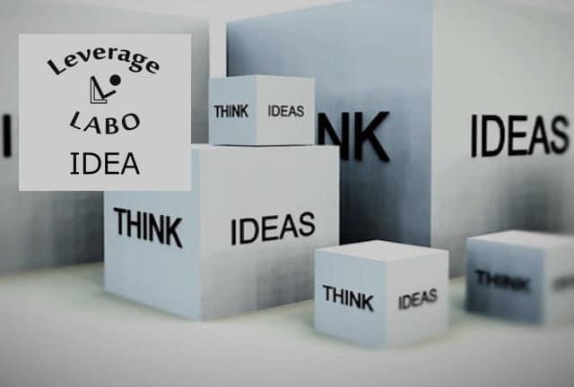 「考え方の革新」事例に学ぶアイデアの生かし方(5連載・3記事目)