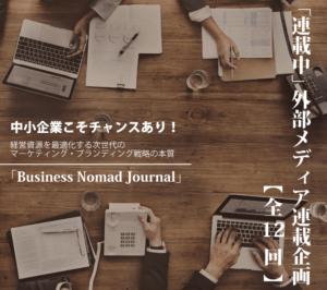 「好評連載中」中小企業が本気で成長する「方法」全12回