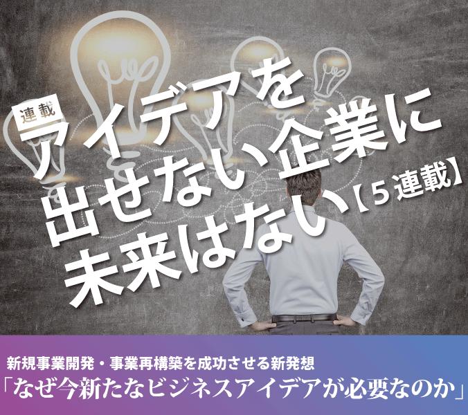 ③「連載」アイデアを出せない企業に未来はない<5連載>