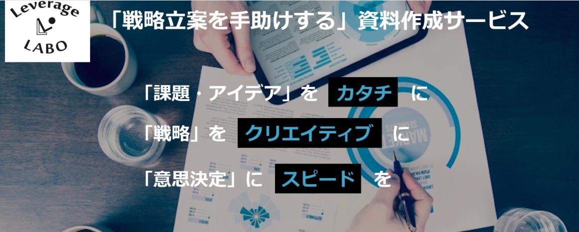 資料作成サービス