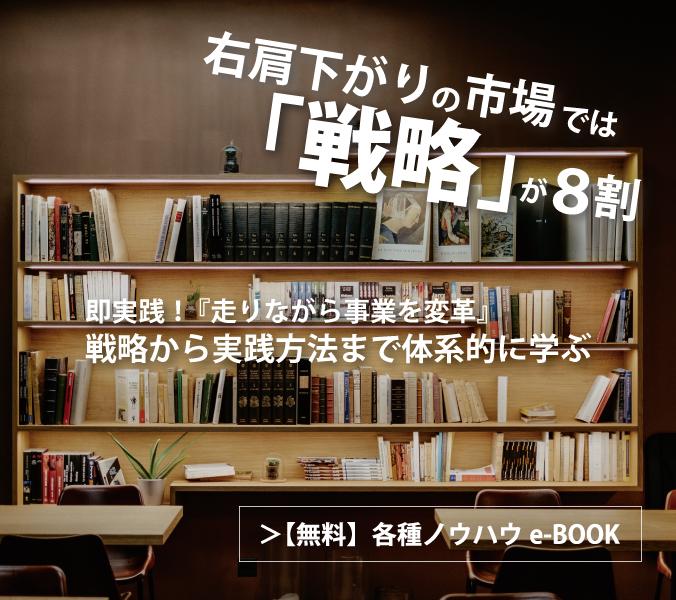 戦略設計 e-BOOK
