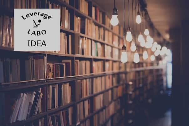成功する企業には明確な理由がある!アイデア事例に学ぶ思考法(5連載 4記事目)