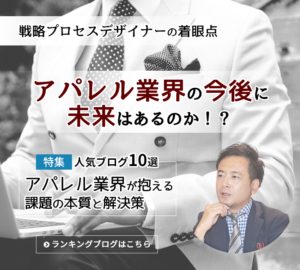 「特集」 アパレル業界「課題と解決策」10選