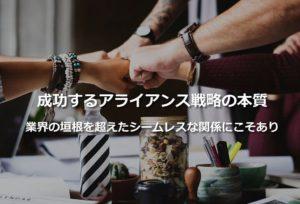 アライアンス戦略の本質を理解して「ビジネスの可能性」を大きく広げてみませんか?