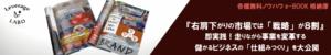 無料ノウハウe-BOOK:儲かるビジネスの仕組みつくりを大公開