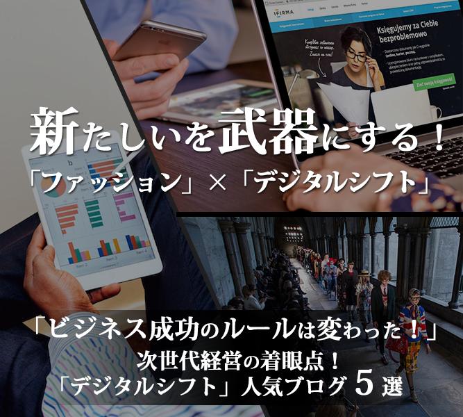 「特集」次世代経営の着眼点「デジタルシフト」人気記事5選