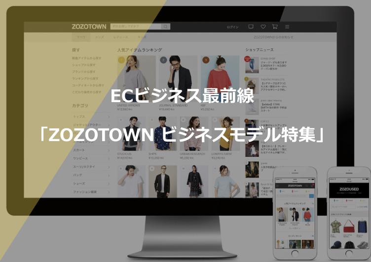ZOZOTOWN躍進の秘密に迫る!「時価総額1兆円超え」シナジーを生み出す次世代経営