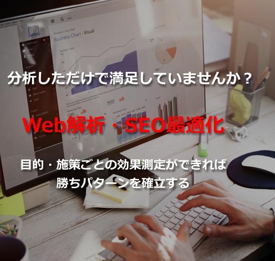 Web解析・SEO最適化