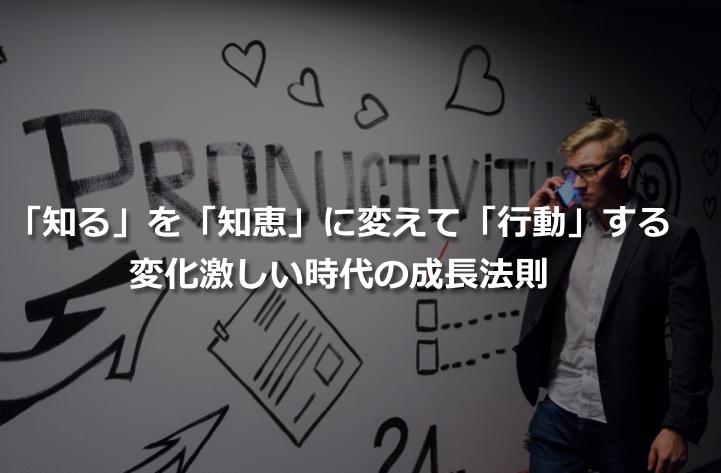 次世代ビジネスを推進する「プロデュース力」の磨き方?「知る」を「知恵」に変えて「行動」する!