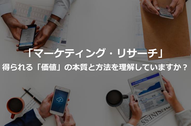 ビジネス成功の原点は「マーケティングリサーチ」にあり!その手順と方法とは!?