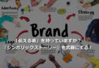 『ブランド認知をあげる方法!』なぜあなたのメッセージは伝わらないのか?