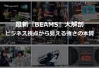 BEAMS(ビームス)の強みを徹底検証!世界観という武器【脱アパレルを実行せよPart2】