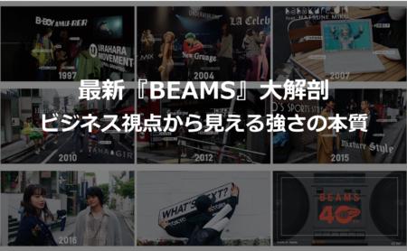 脱アパレルを実行せよ!【最新版】『BEAMS』の成功事例にみる世界観という武器。