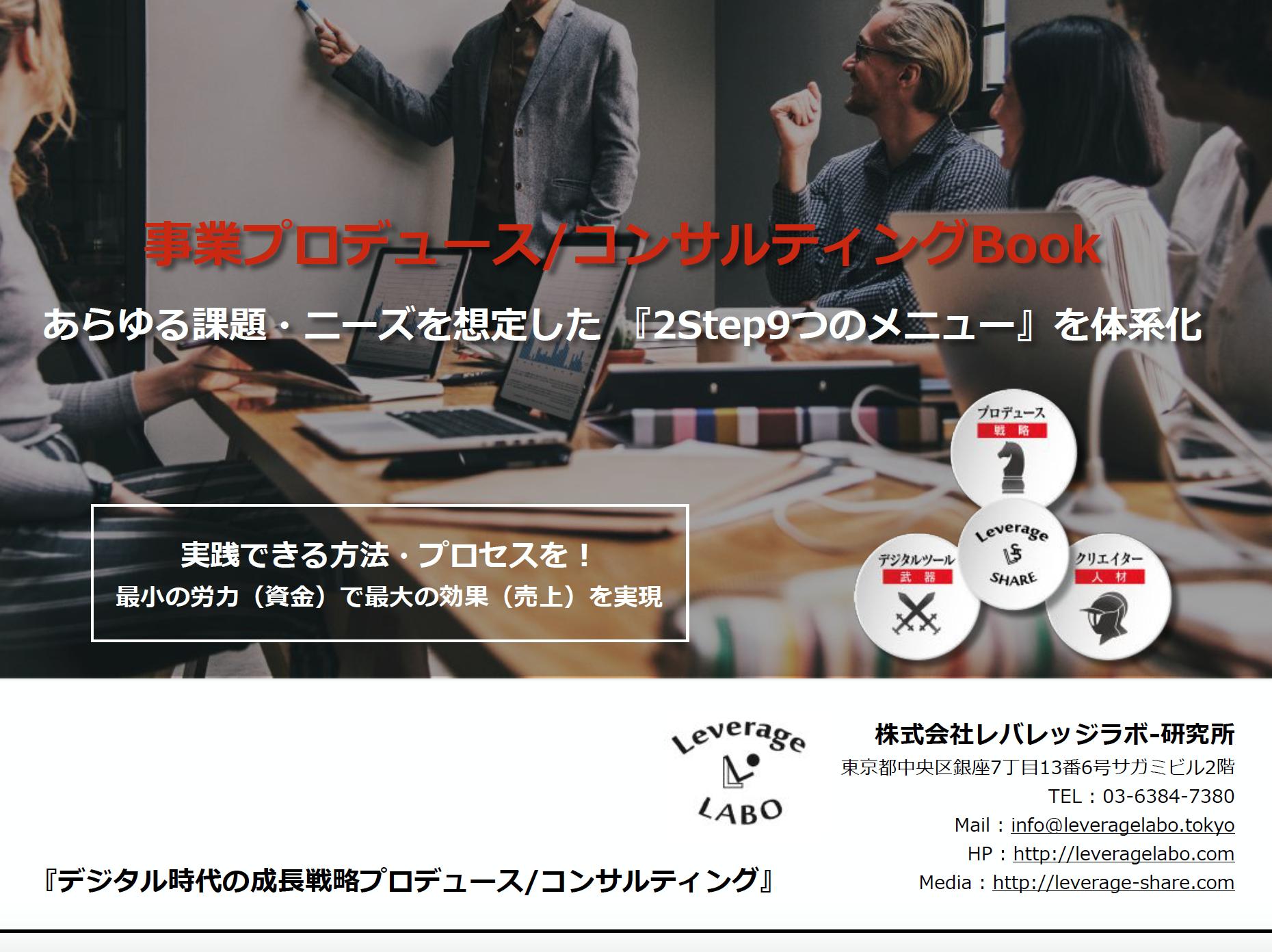 戦略コンサルティング/デジタルマーケティング